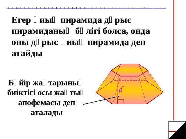 Егер қиық пирамида дұрыс пирамиданың бөлігі болса, онда оны дұрыс қиық пирами...