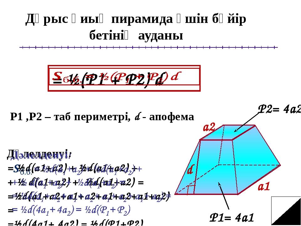 Дұрыс қиық пирамида үшін бүйір бетінің ауданы P1= 4a1 P2= 4a2 Р1 ,Р2 – таб пе...