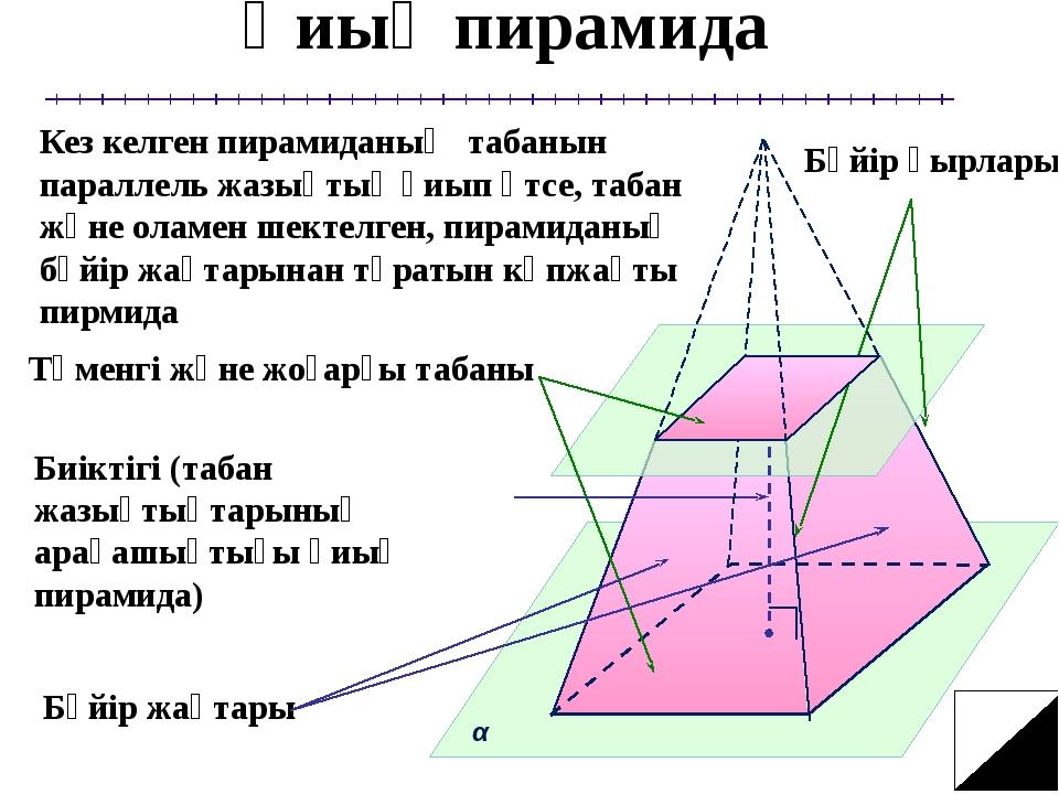 Қиық пирамида Кез келген пирамиданың табанын параллель жазықтық қиып өтсе, т...