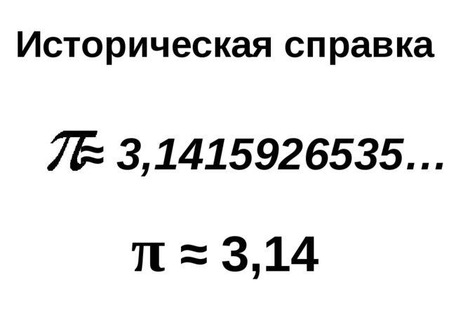 ≈ 3,1415926535… π ≈ 3,14 Историческая справка