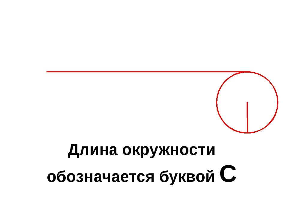 Длина окружности обозначается буквой C