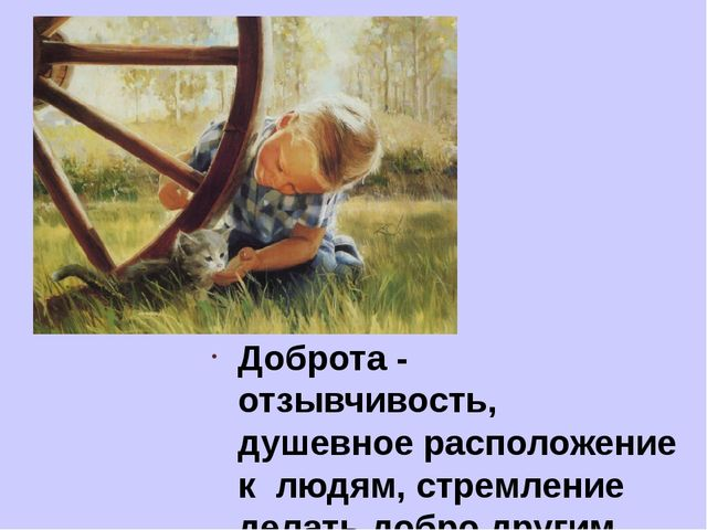 Доброта - отзывчивость, душевное расположение клюдям, стремление делать до...