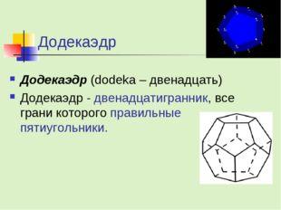 Додекаэдр Додекаэдр (dodeka – двенадцать) Додекаэдр - двенадцатигранник, все