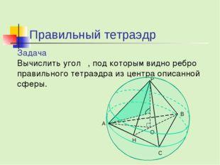Правильный тетраэдр Задача Вычислить угол θ, под которым видно ребро правильн