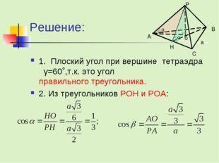 Решение: 1. Плоский угол при вершине тетраэдра γ=60˚,т.к. это угол правильног