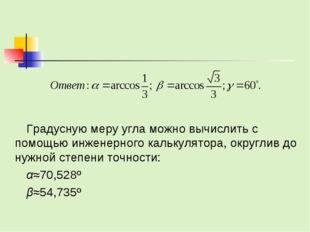 Градусную меру угла можно вычислить с помощью инженерного калькулятора, округ