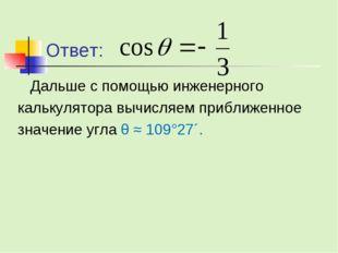 Ответ: Дальше с помощью инженерного калькулятора вычисляем приближенное знач