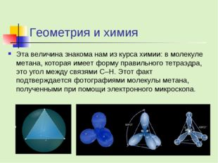 Геометрия и химия Эта величина знакома нам из курса химии: в молекуле метана,