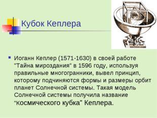 """Кубок Кеплера Иоганн Кеплер (1571-1630) в своей работе """"Тайна мироздания"""" в 1"""