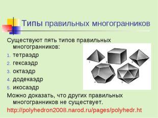 Типы правильных многогранников Существуют пять типов правильных многограннико