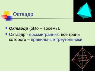 Октаэдр Октаэдр (okto – восемь). Октаэдр - восьмигранник, все грани которого