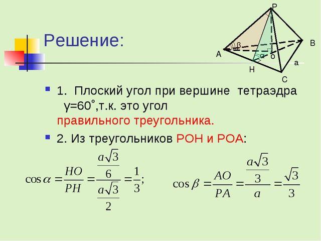 Решение: 1. Плоский угол при вершине тетраэдра γ=60˚,т.к. это угол правильног...