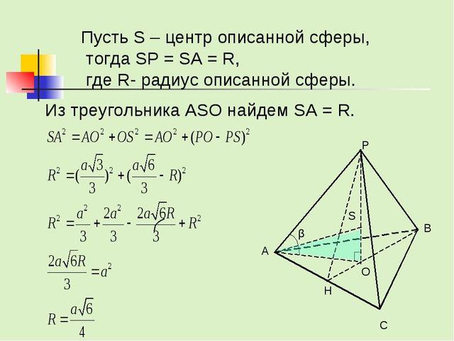 Пусть S – центр описанной сферы, тогда SP = SA = R, где R- радиус описанной с...
