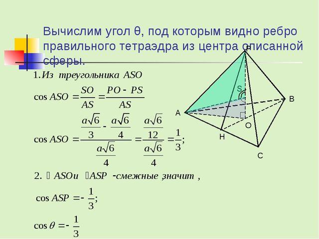 Вычислим угол θ, под которым видно ребро правильного тетраэдра из центра опис...