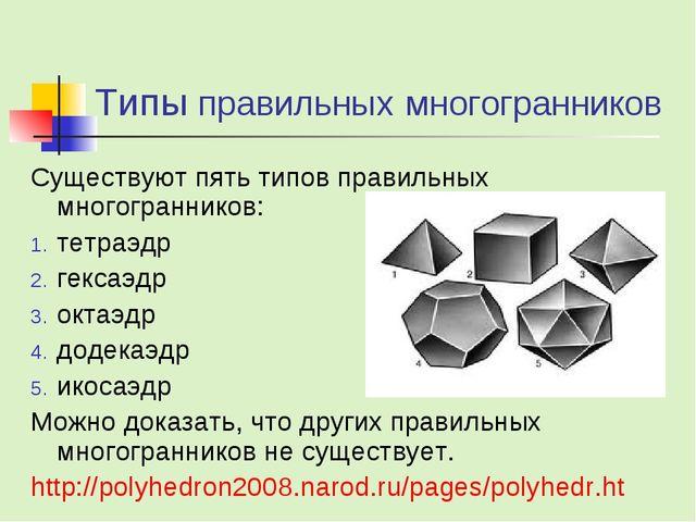 Типы правильных многогранников Существуют пять типов правильных многограннико...