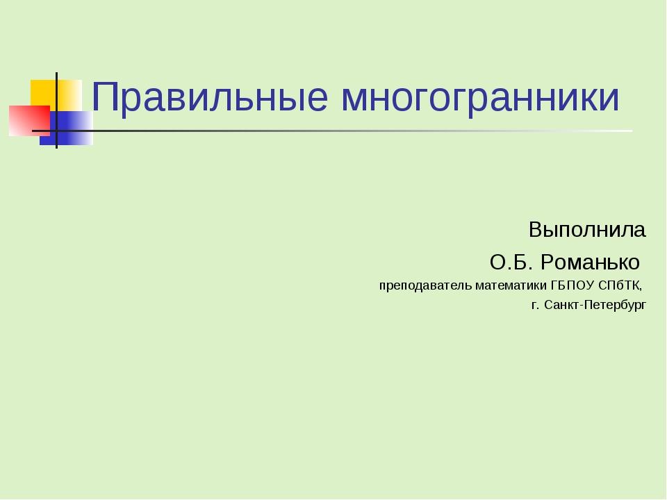 Правильные многогранники Выполнила О.Б. Романько преподаватель математики ГБП...