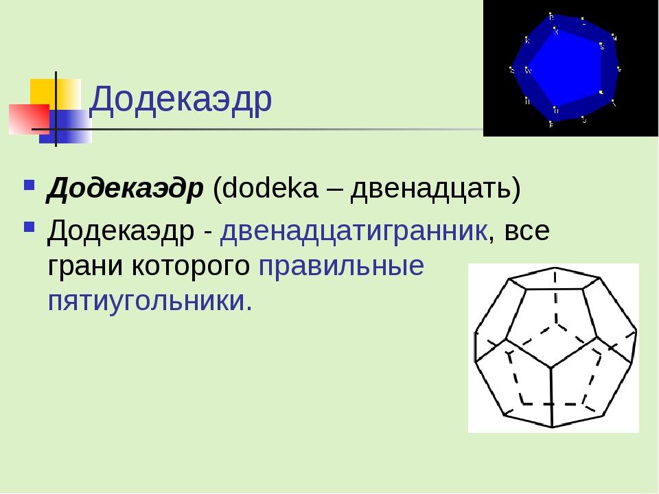 Додекаэдр Додекаэдр (dodeka – двенадцать) Додекаэдр - двенадцатигранник, все...