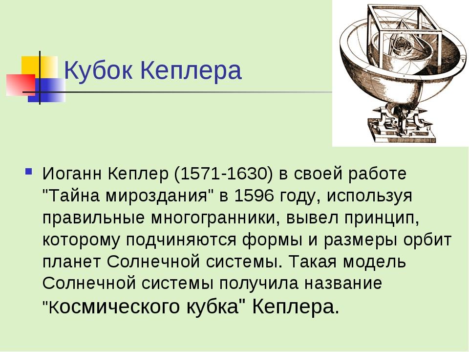 """Кубок Кеплера Иоганн Кеплер (1571-1630) в своей работе """"Тайна мироздания"""" в 1..."""