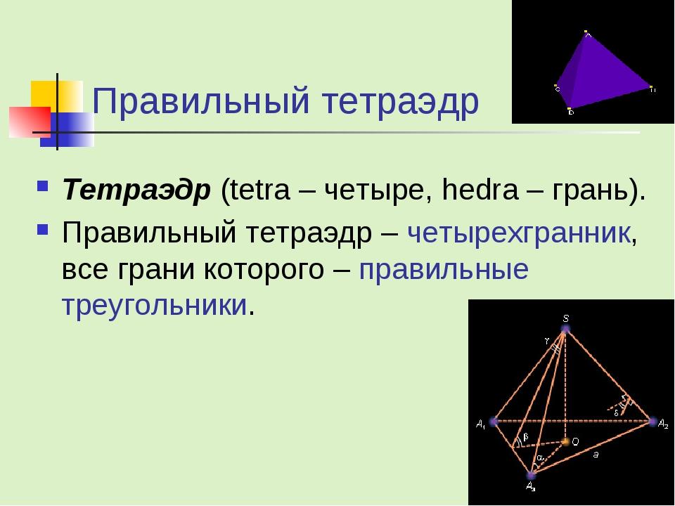 Правильный тетраэдр Тетраэдр (tetra – четыре, hedra – грань). Правильный тетр...