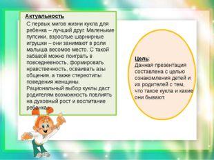 Цель: Данная презентация составлена с целью ознакомления детей и их родителе