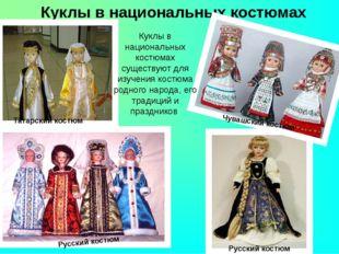 Куклы в национальных костюмах Куклы в национальных костюмах существуют для из