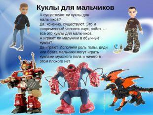 Куклы для мальчиков А существуют ли куклы для мальчиков? Да, конечно, существ