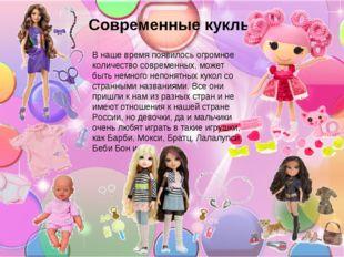Современные куклы В наше время появилось огромное количество современных, мож