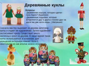Деревянные куклы -Деревянная игрушка, которую сделал папа Карло? (Буратино) -
