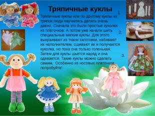 Тряпичные куклы 1. 2. 3. Тряпичные куклы или по другому куклы из тряпок люди