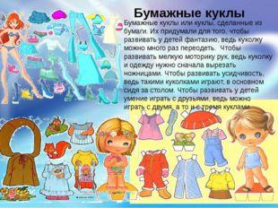 Бумажные куклы Бумажные куклы или куклы, сделанные из бумаги. Их придумали дл