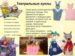 Театральные куклы Такие куклы используются в кукольных театрах. Они одеваются