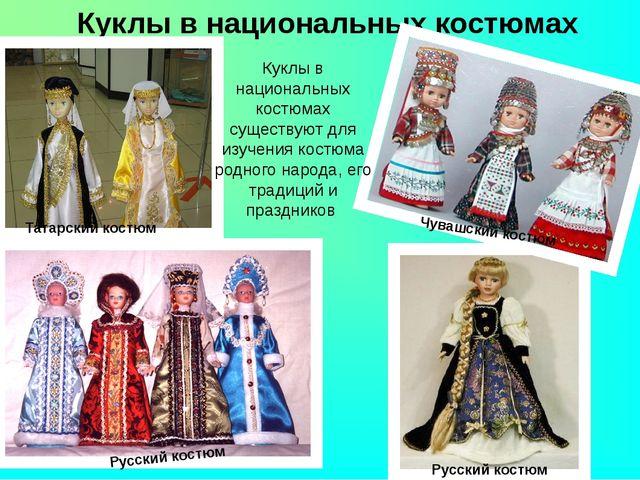Куклы в национальных костюмах Куклы в национальных костюмах существуют для из...