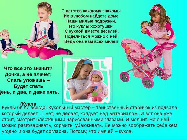 С детства каждому знакомы Их в любом найдете доме Наши милые подружки, это ку...