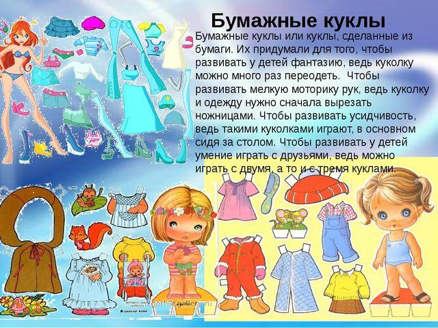 Бумажные куклы Бумажные куклы или куклы, сделанные из бумаги. Их придумали дл...