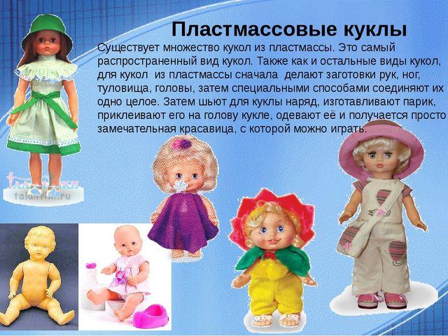 Пластмассовые куклы Существует множество кукол из пластмассы. Это самый распр...