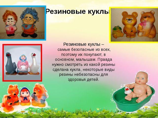 Резиновые куклы Резиновые куклы – самые безопасные из всех, поэтому их покупа...