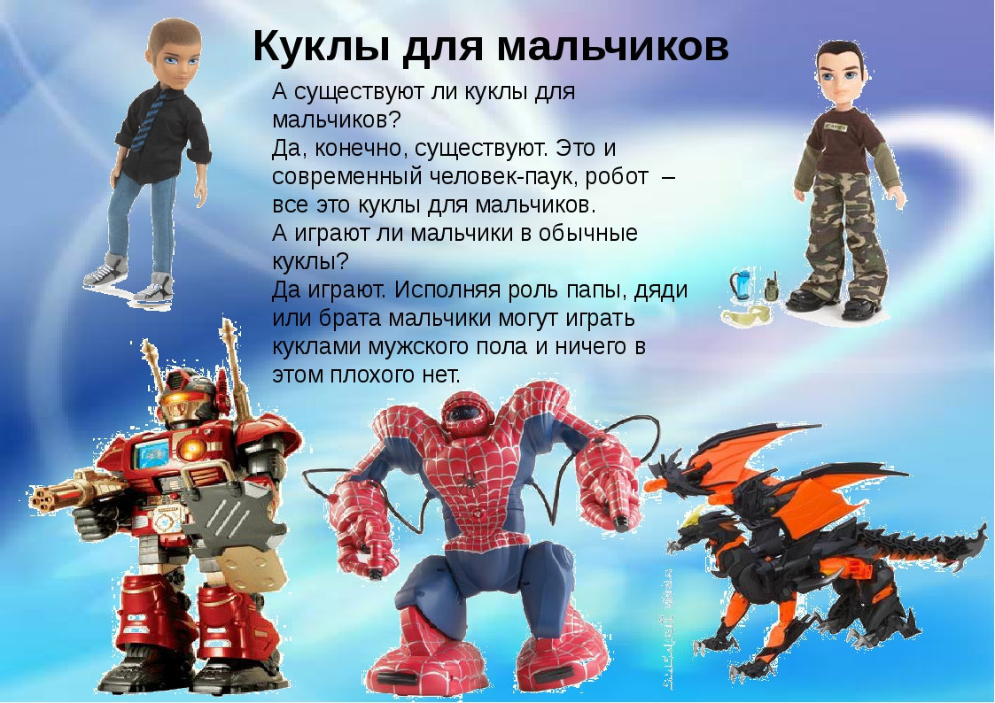 Куклы для мальчиков А существуют ли куклы для мальчиков? Да, конечно, существ...