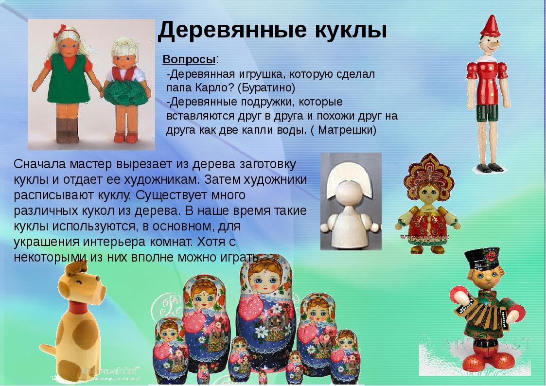 Деревянные куклы -Деревянная игрушка, которую сделал папа Карло? (Буратино) -...