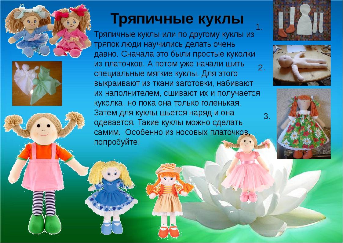 Тряпичные куклы 1. 2. 3. Тряпичные куклы или по другому куклы из тряпок люди...