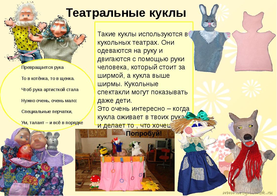 Театральные куклы Такие куклы используются в кукольных театрах. Они одеваются...