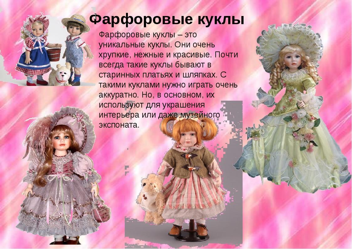 Фарфоровые куклы Фарфоровые куклы – это уникальные куклы. Они очень хрупкие,...