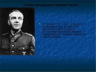 31 января 1943 года в подвале универмага был пленён 33-й мотострелковой брига