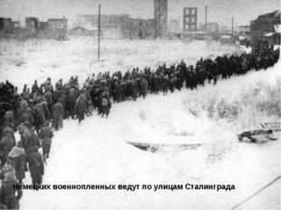 Немецких военнопленных ведут по улицам Сталинграда