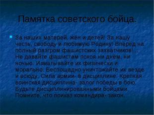 Памятка советского бойца. За наших матерей, жён и детей! За нашу честь, свобо