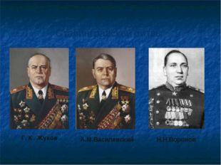 Г. К. Жуков Н.Н.Воронов А.М.Василевский Выдающиеся полководцы Сталинградской