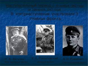 В контрнаступлении участвовали 3 главных фронта. Н. Ф. Ватутин Юго-Западный ф