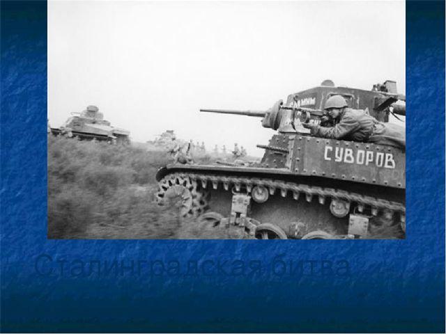 Сталинградская битва Учитель истории Морсина Лариса Ивановна. МОУ СШ №23.
