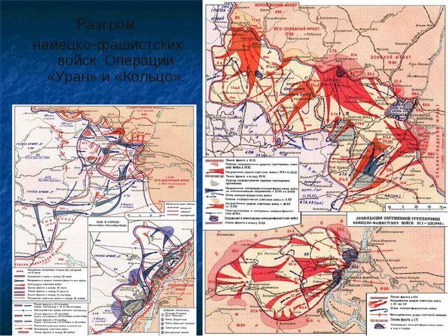 Разгром немецко-фашистских войск. Операции «Уран» и «Кольцо».