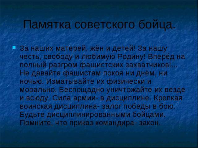 Памятка советского бойца. За наших матерей, жён и детей! За нашу честь, свобо...