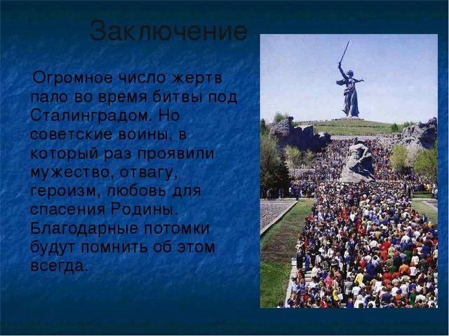 Заключение Огромное число жертв пало во время битвы под Сталинградом. Но сове...